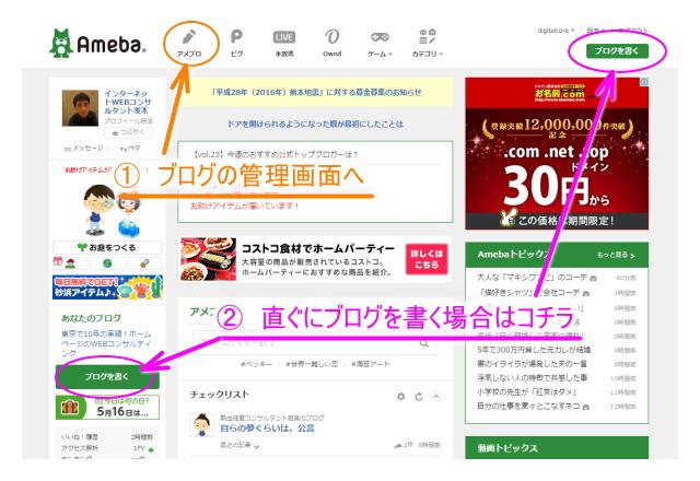 マイページと初期設定 アメブロ アメーバーブログ の使い方を解かり